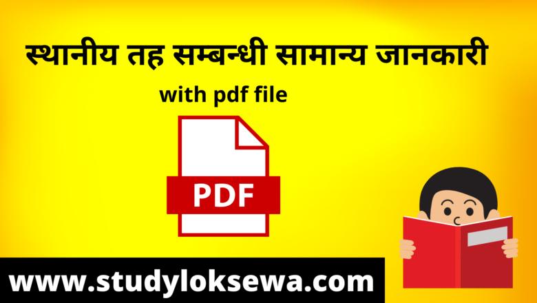 स्थानीय तह सम्बन्धी सामान्य जानकारी (with PDF)