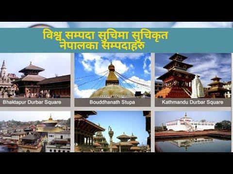 विश्व सम्पदा सुचिमा सुचिकृत नेपालका सम्पदाहरु